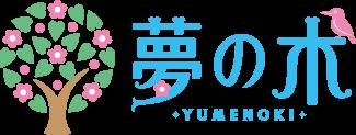 松山市の訪問介護・障害者支援サービス|株式会社夢の木